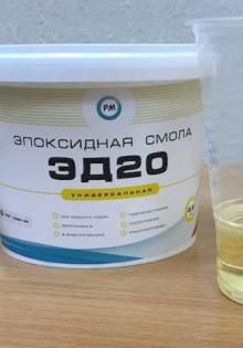 Популярная отечественная эпоксидная смола марки ЭД-20