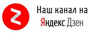 Кананл в Яндекс Дзен